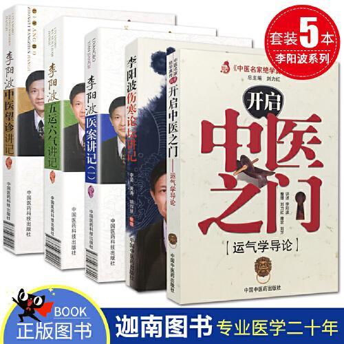 五运六气讲记+中医望诊讲记+医案讲记(一)+开启中医之门-运气学导论