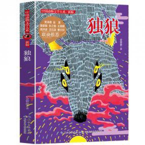正版  中国动物文学大系独狼 长江少年儿童出版社   童书 中国儿童文