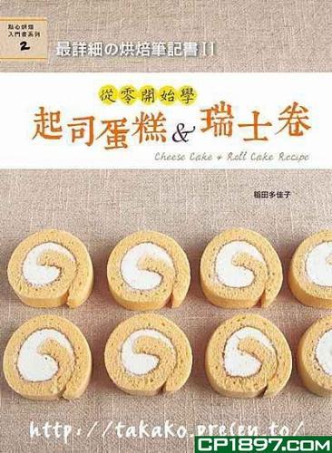 现货【港台】正版:最详细の烘焙笔记书(ii)--从零开始学起司蛋糕&瑞