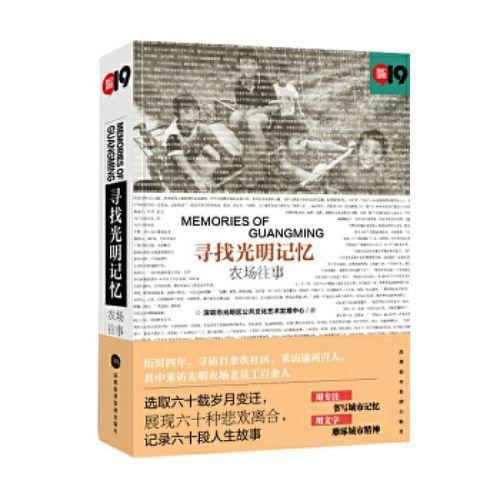 寻找光明记忆 深圳市光明区公共文化艺术发展中心