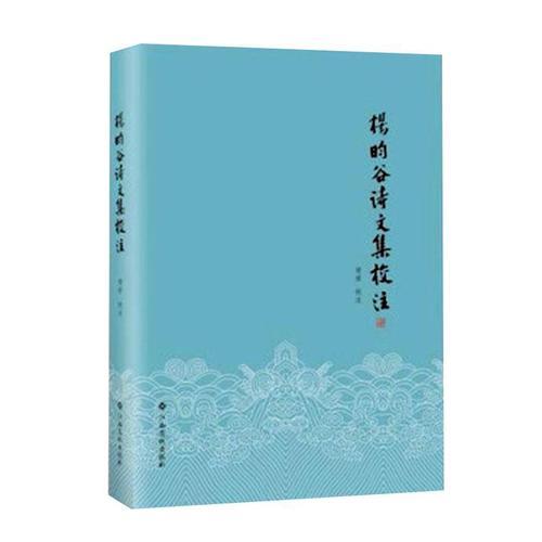 杨昀谷诗文集校注9787549381740 小说