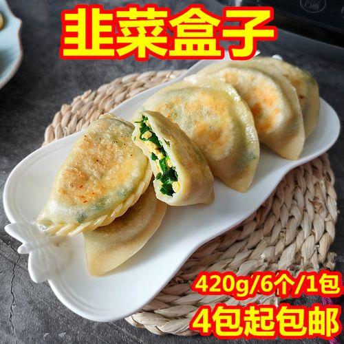 韭菜盒子 420g6个 微波加热即食 速冻韭菜盒子早餐店粥店韭菜馅饼