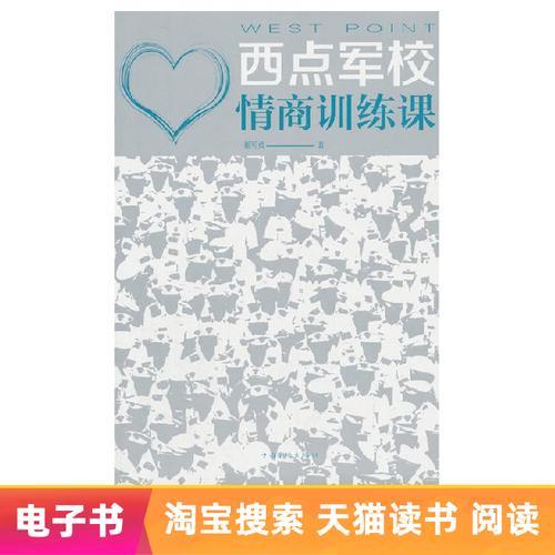 【电子书】西点军校情商训练课