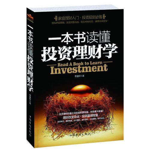 正版书籍 一本书读懂投资理财学(升级版)从零开始学理财 家庭理财入门