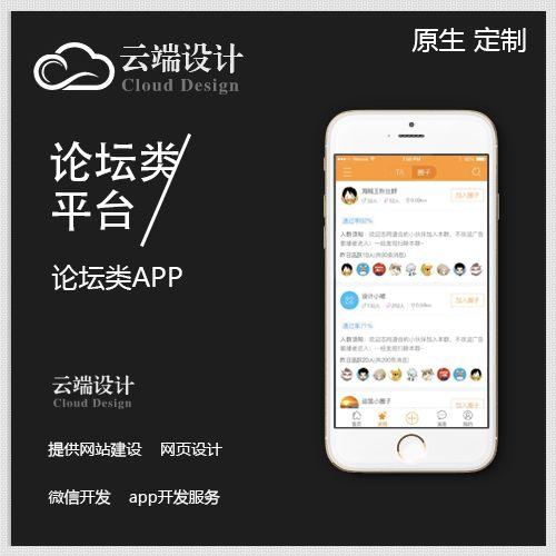 绥化论坛原生app网站建设 定制 网站制作app开发制作