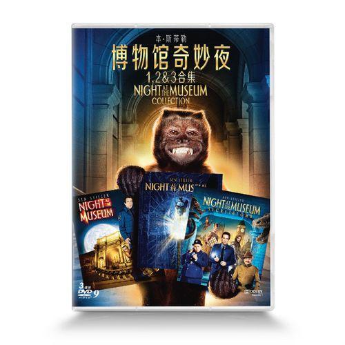 博物馆奇妙夜1,2&3合集(3dvd)