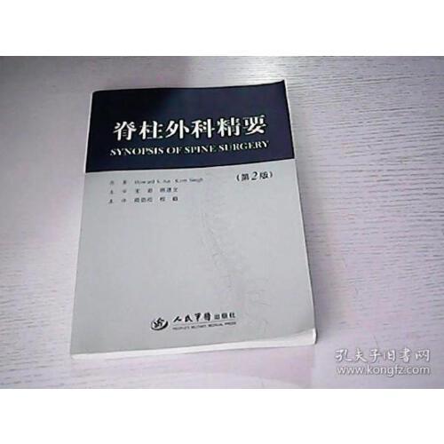 pdf格式  脊柱外科精要(第二版)