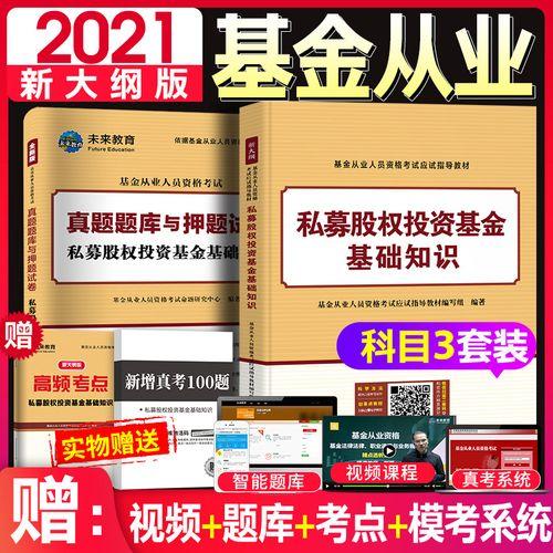 新大纲版2021年基金从业资格考试教材书私募股权投资基金基础知识真题