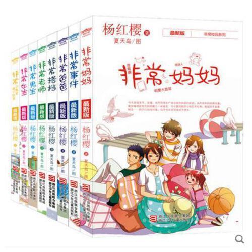 全套8册 非常校园小说系列非常女生日记 小学生六年级课外阅读书籍 三
