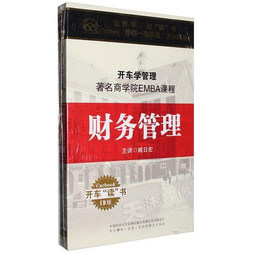 正版开车听财务管理 企业会计经济理财培训管理cd光盘