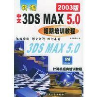 [正版]新编中文3ds max5 0短期培训教程(2003版)——计算机经典培训