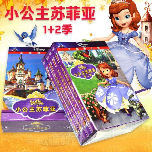 正版迪士尼动画 小公主苏菲亚1+2季合集 儿童卡通动画