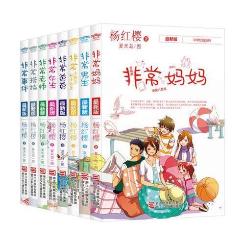 非常女生日记 小学生三四五六年级课外阅读书籍必读畅销儿童读物9-10