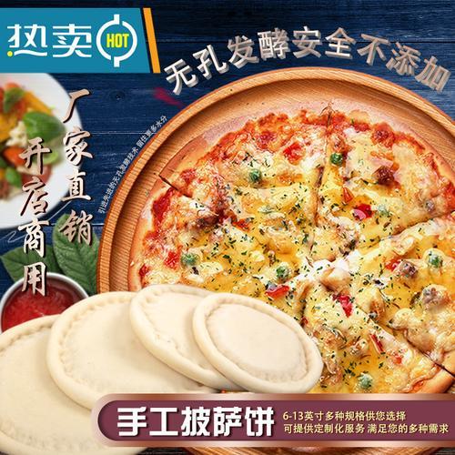 馋匠手工披萨饼皮胚厚底松软pizza皮商用diy家庭披萨制作烘焙原料 6