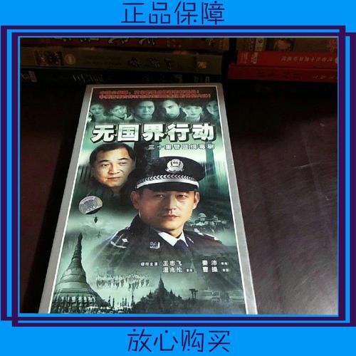 【二手9成新】三十集警匪缉毒剧 无国界行动