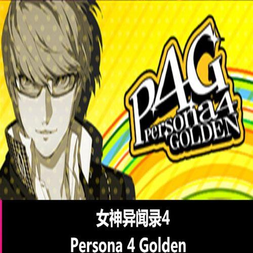 女神异闻录4 persona 4golden 黄金版 全dlc离线畅玩