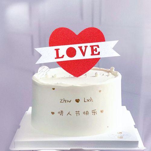 520节插件love红色爱心生日蛋糕装饰插牌婚礼求婚