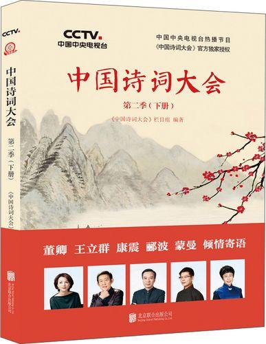 中国诗词大会 第二季(下册)9787559606068联合
