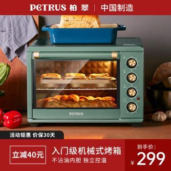 柏翠(petrus)电烤箱多功能不沾油蛋糕家用发酵果干30l