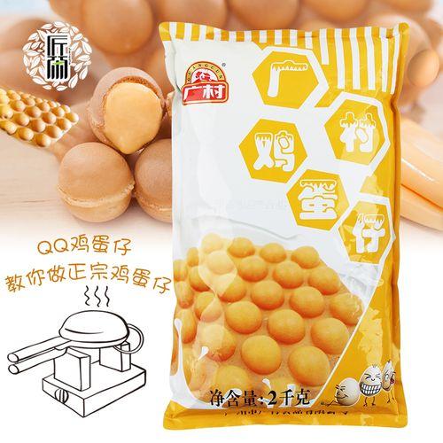 广村鸡蛋仔粉 商用原味鸡蛋仔预拌粉 香港qq蛋仔冰淇淋专用粉2kg
