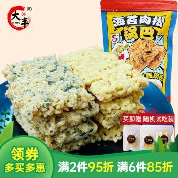 聚会休闲下午茶好吃薯片饼干儿童小零食 海苔肉松锅巴 海苔肉松锅巴