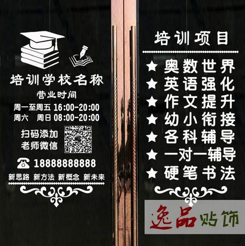 包邮 培训机构辅导班学校玻璃门贴纸 可定制培训项目