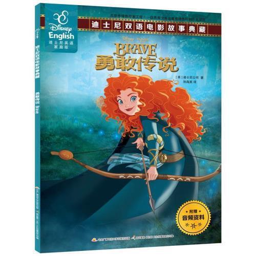 勇敢传说书籍 迪士尼英语家庭版双语电影故事典藏迪士尼公主故事书