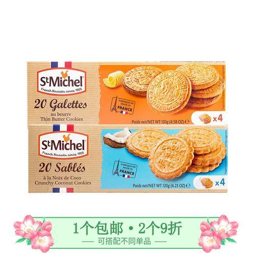 stmichel 法国进口圣米希尔椰香/黄油曲奇饼干 香脆薄脆 crunchy