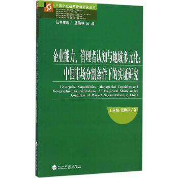 企业能力,管理者认知与地域多元化:中国市场分割条件下的实证研究