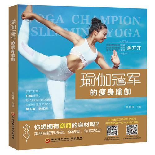 初级入门 零基础减肥教程大全 养颜瑜伽体式 9787538893182 黑龙江