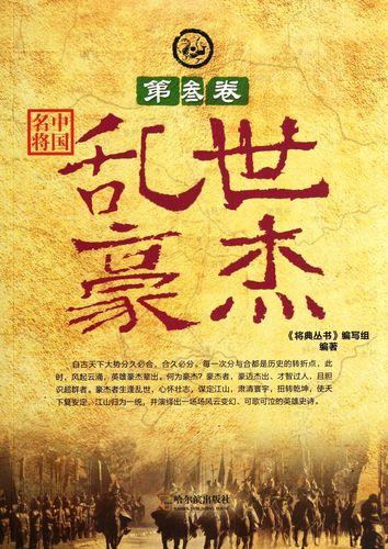 中国名将(第3卷乱世豪杰)