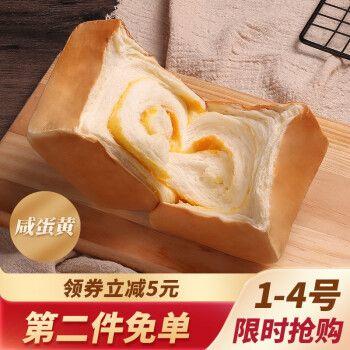 时刻陪你 纯牛奶手撕面包早餐吐司夹心可切片网红奶香