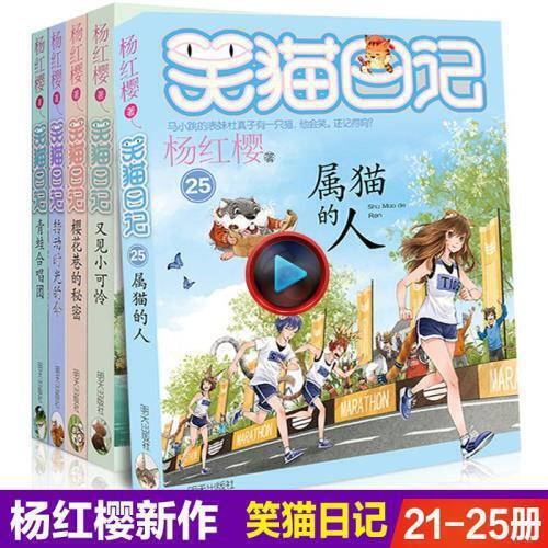 笑猫日记全套5册全集21-25册属猫的人 转动时光的伞樱花巷的