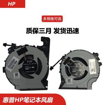 hp惠普光影精灵4代15-cx系列tpn-c133 15-cx0068tx笔记本散热风扇