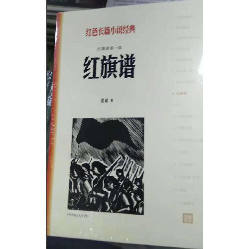 苦菜花  经典的抗战小说