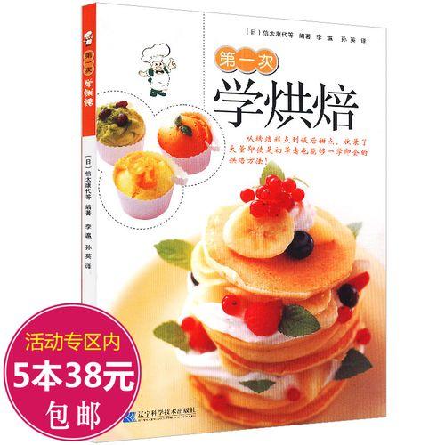 后面黑白图片)家庭烘焙书从零开始学烘焙制作蛋糕甜点饼干布丁果冻