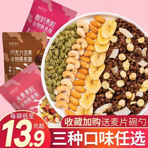巧克力坚果果粒谷物脆麦片即食早餐巧克力麦片水果坚果干吃泡酸奶