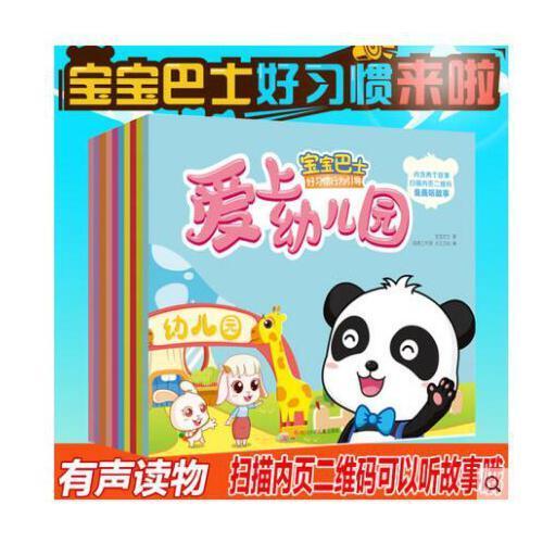 全套10册宝宝巴士书 幼儿绘本0-3岁早教书启蒙故事书幼儿园儿童行为