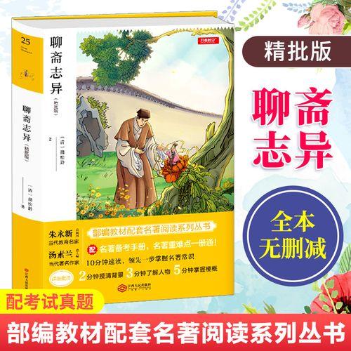 w聊斋志异 九年级下册 部编新版教材配套名著 精批版 完整版全本无