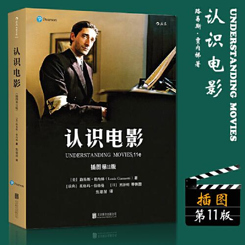 认识电影全彩插图第11版路易斯贾内梯导论艺术影视书.