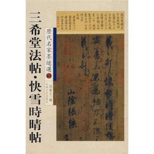 【新华书店 品质无忧】三希堂法帖-快雪时晴帖孙宝,孙宝文  著吉林