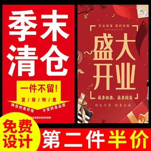 冬季服装店打折促销牌打折广告纸全场海报大号季末年底年终清仓宣传