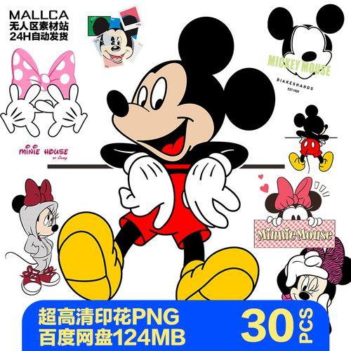 米老鼠和唐老鸭图案贴图衣服高清图片印花素材米奇潮牌烫画热转印