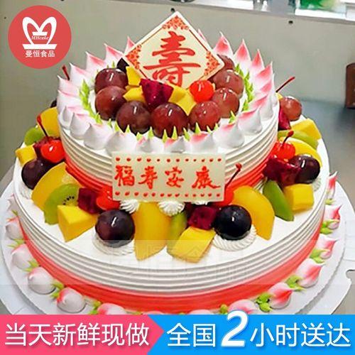 当日送达网红创意双层水果生日蛋糕全国同城配送祝寿送老人爸爸妈妈