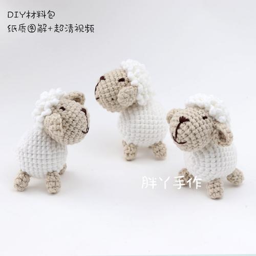胖丫自制 钩针编织毛线玩偶材料包手工diy手作小绵羊