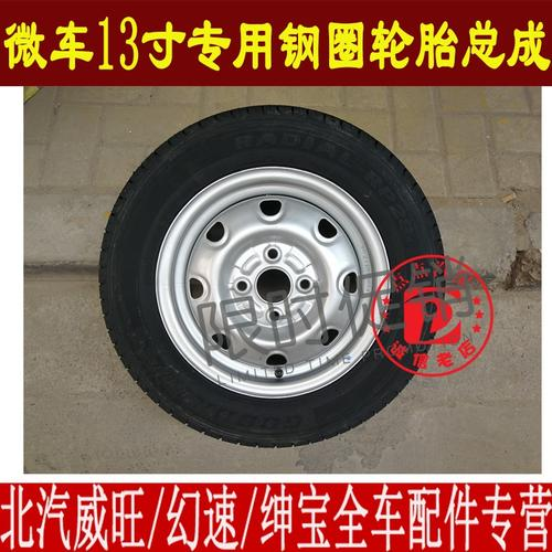 长安奔奔迷你13寸钢圈铁圈轮毂轮胎备胎轮毂轮胎总成