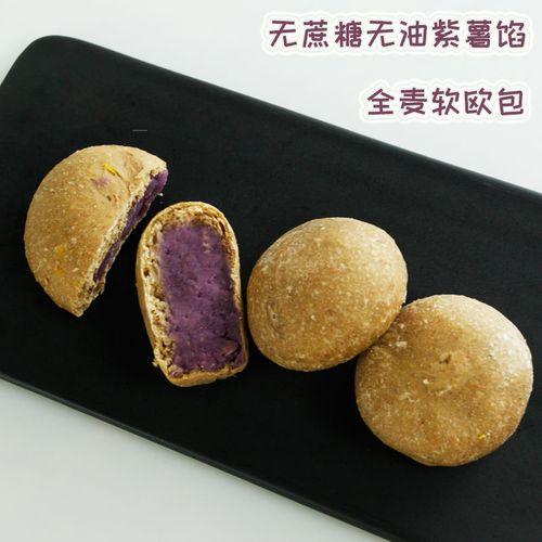 无蔗糖无油欧包全麦面包紫薯芋泥南瓜馅健身代餐饱腹低脂低卡 紫薯馅
