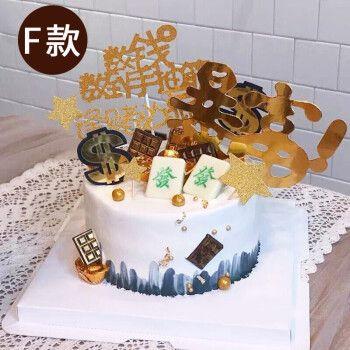 生日蛋糕同城配送当日送达订做暴富送老公男友男神创意diy上海