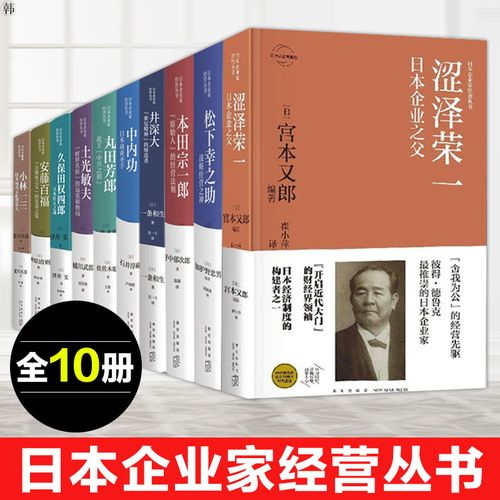 (全十册)正版 日本企业家经营丛书 十位日本历史传奇人物 经济管理