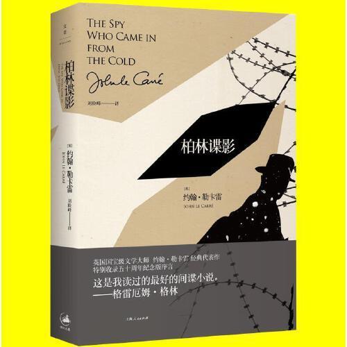 柏林谍影 [英]约翰勒卡雷 文学经典 神秘真实的世界 小说一人
